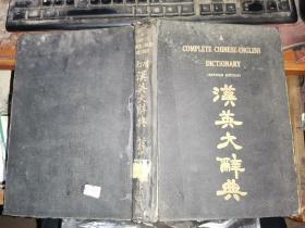 汉英大辞典       [1929年新中国印书馆 16开精装本]