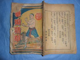 民国《拳术精华》内有108图拳术招式,最后附少林秘授真方十一条,以及多方治疗跌打的偏方。一册全