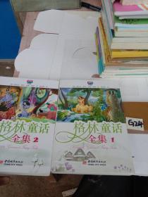 格林童话全集  1.2两本