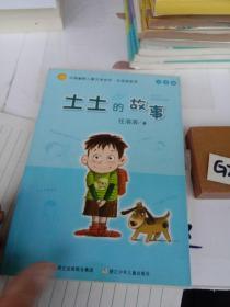 土土的故事:中国幽默儿童文学创作·任溶溶系列