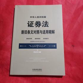 中华人民共和国证券法新旧条文对照与适用精解
