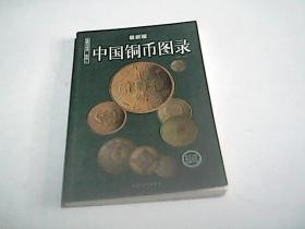 最新版 中国铜币图录