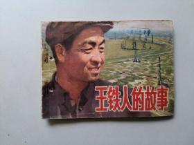 连环画 64开文革小人书 王铁人的故事有眼