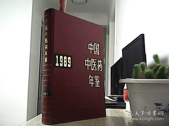中国中医药年鉴1989