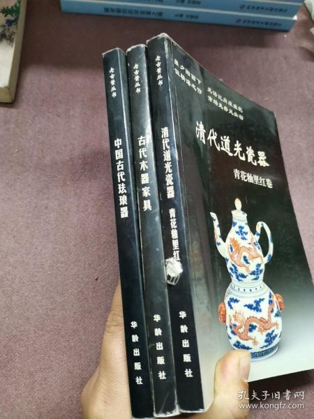 中国古代珐琅器+古代木器家具+清代道光瓷器 青花釉里红卷
