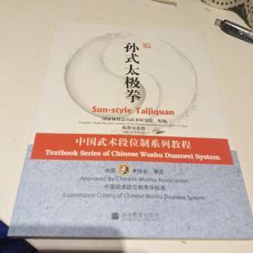 中国武术段位制系列教程:孙式太极拳(带碟子)