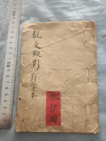 清代名人姚保田手书龙文鞭影对字本。