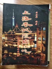 《上海老城隍庙小吃 》全面!