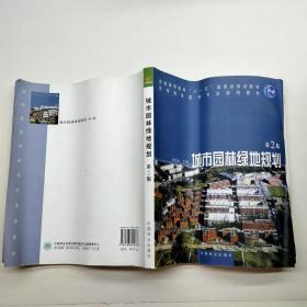 城市园林绿地规划:第2版