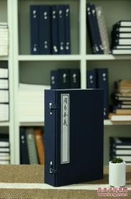 [复印本] 《周易本义》 朱熹 一函四册 古籍影印 16开宣纸线装