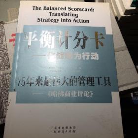 平衡计分卡:化战略为行动 卡普兰