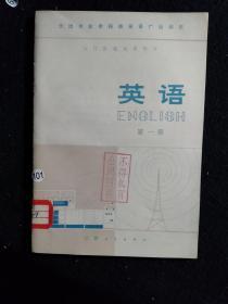 英语 第一册