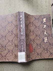 王力文集【第九卷】 馆藏