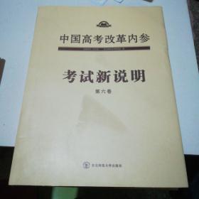 中国高考改革内参考试新说明第六卷