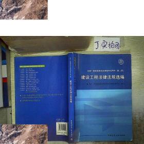 【现货】建设工程法律法规选编 (第2版):全国一级建造师执业资
