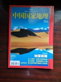 中国国家地理2008.12(总第578期)