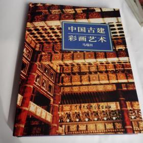 中国古建彩画艺术