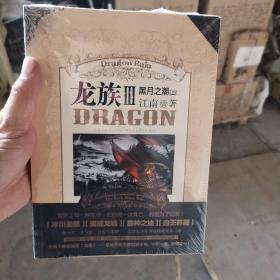 龙族Ⅲ:黑月之潮(上),