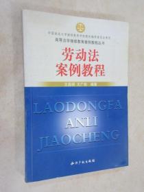 劳动法案例教程