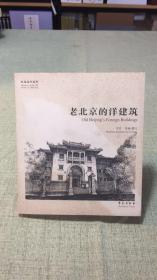 老北京的洋建筑  书皮很旧   不影响阅读