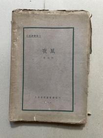 少见  新文学  毛边本  1928年初版《夜风》全一册