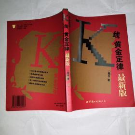 K线黄金定律:最新版