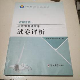 2019河南省普通高考试卷评析