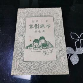 初级小学算术课本 第七册