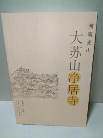 大苏山净居寺:河南光山