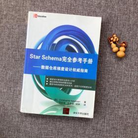 Star Schema完全参考手册:数据仓库维度设计权威指南