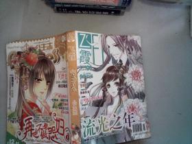 飞霞公主志 2011.06上半月刊