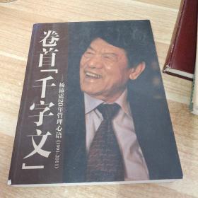 签名本 【卷首千字文】  库4/6