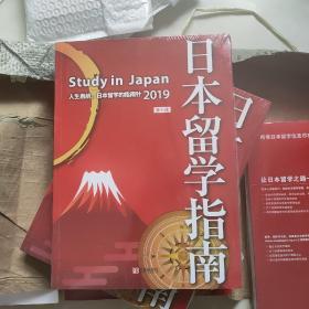 日本留学指南(第七版)