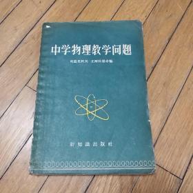 《中学物理教学问题》