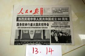 人民日报2009年10月1日   海外版   热烈庆祝中华人民共和国成立60周年