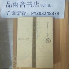 国家清史编纂委员会·编译丛刊:中国:糖与社会:农民、技术和世界市场..