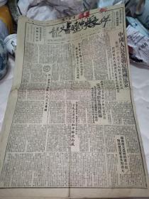 1951年 5月31日 江西吉安报纸《前进日报》,大量抗美援朝内容,4开,品如图。庐陵孤本文献