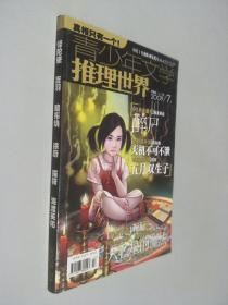 青少年文学 推理世界2009 7A