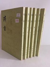 《隋书》中华书局初版二印六册全