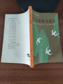 文艺修养与鉴赏-青年之友丛书