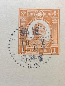 1938军邮戳明信片 邮资片 邮资片,销极其罕见的军邮戳,目录有记载,少见品