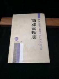 浙江商业管理志 浙江商业丛书