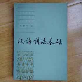 汉语语法基础