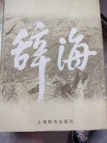 辞海(缩印本)