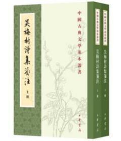 吴梅村诗集笺注(一版一印)