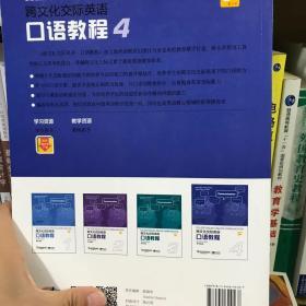 跨文化交际英语口语教程(4 学生用书)