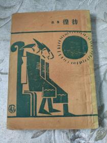 彷徨(人民出版社1951年一版一印4000册,稀缺藏本)