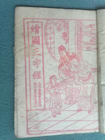 32开,民国时期,上海广益书局(汉口)《绘图增注历史三字经》