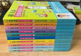 崔玉涛图解家庭育儿(1-10)全十册