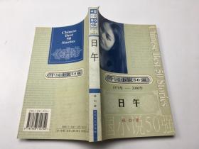 中国小说50强 1978- 200 日午